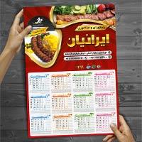 تقویم رستوران