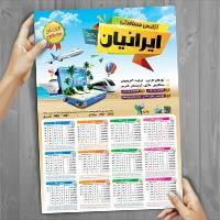 تقویم آژانس مسافرتی