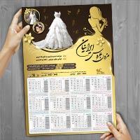 تقویم مزون عروس