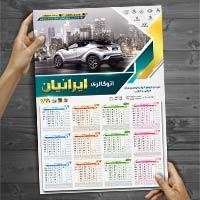 تقویم نمایشگاه اتومبیل