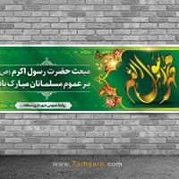 بنر لایه باز عید سعید مبعث