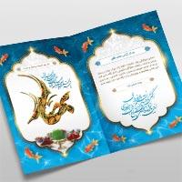 طرح تبریک عید نوروز لایه باز