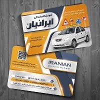 کارت ویزیت لایه باز تعلیم رانندگی