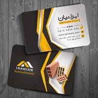 طرح کارت ویزیت مصالح ساختمانی