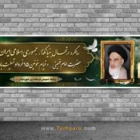 طرح بنر رحلت امام خمینی (ره)