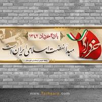 بنر پانزده خرداد