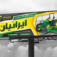 بنر ادوات و ماشین آلات کشاورزی