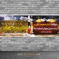 طرح بنر شهادت امام محمدتقی