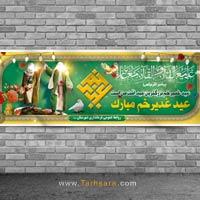 طرح لایه باز عید غدیر