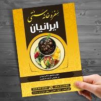 طرح لایه باز غذاخوری سنتی