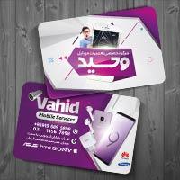 کارت ویزیت لایه باز تعمیرات موبایل