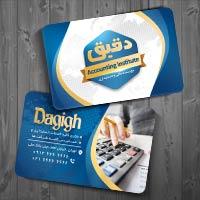 طرح لایه باز کارت ویزیت حسابداری