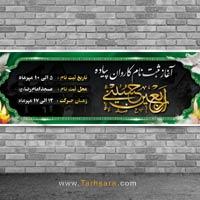 بنر ثبت نام کاروان اربعین حسینی