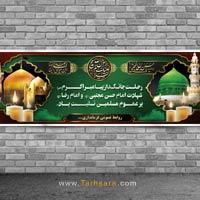 بنر رحلت پیامبر اکرم و امام حسن و رضا