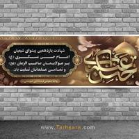 بنر لایه باز شهادت امام حسن عسکری