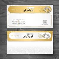 پاکت نامه طلا فروشی