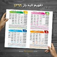 تقویم سال ۱۳۹۹ لایه باز