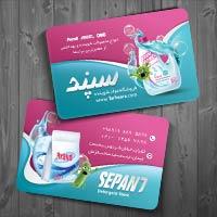 کارت ویزیت محصولات شوینده و بهداشتی