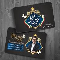 کارت ویزیت نامزد مجلس شورای اسلامی
