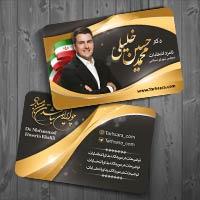 کارت ویزیت نماینده و نامزد مجلس