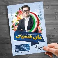 پوستر انتخابات مجلس