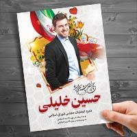 پوستر لایه باز نامزد مجلس