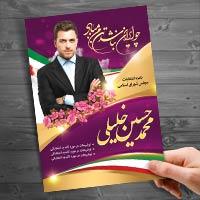 پوستر لایه باز نماینده مجلس