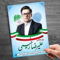 پوستر نامزد انتخابات