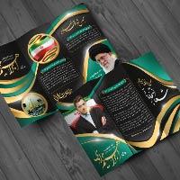 بروشور لایه باز نامزد انتخابات