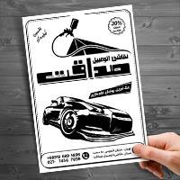 تراکت ریسو نقاشی اتومبیل