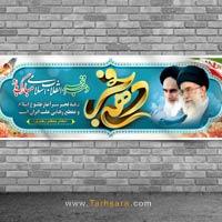 طرح لایه باز دهه فجر انقلاب اسلامی