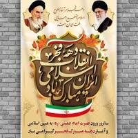 بنر دهه فجر انقلاب اسلامی ایران