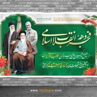 بنر دهه فجر و چهلمین روز شهادت سردار سلیمانی