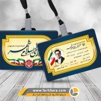 کارت عضویت لایه باز شورای شهر