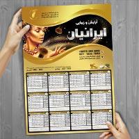 تقویم آرایشگاه زنانه لایه باز