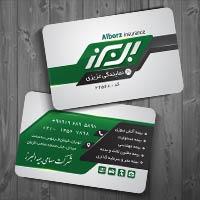 کارت ویزیت لایه باز بیمه البرز