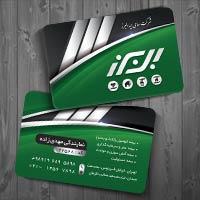 طرح کارت ویزیت لایه باز بیمه البرز