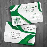 کارت ویزیت دفتر خدمات الکترونیک قضایی