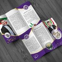 طرح لایه باز بروشور انتخابات مجلس