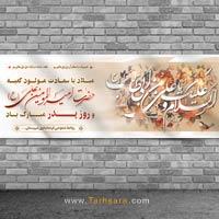 بنر روز پدر و میلاد حضرت علی (ع)