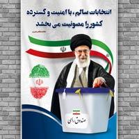 بنر فرمایشات رهبری در مورد انتخابات