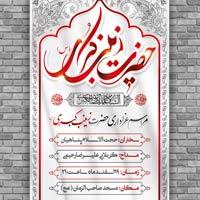 بنر مراسم عزاداری حضرت زینب کبری