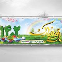 طرح لایه باز بنر تبریک عید نوروز