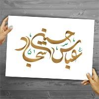 تایپوگرافی حسین ، عباس و سجاد