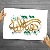 تایپوگرافی بقیه الله