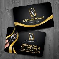 کارت ویزیت تعمیرات تخصصی موبایل