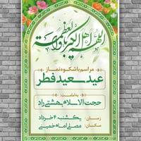 بنر مراسم نماز عید فطر