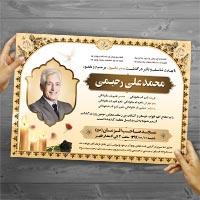 طرح لایه باز اعلامیه ترحیم درگذشت پدر