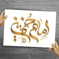 تایپوگرافی امام خمینی