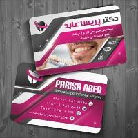 طرح لایه باز کارت ویزیت دندانپزشک